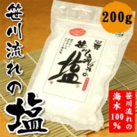 【笹川流れの海水100%】笹川流れの塩(200g)/しお/調味料/食塩/海水塩/