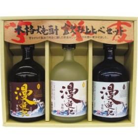 父の日 漫遊記本格焼酎3種味わい/焼酎/お酒/アルコール/贈り物/プレゼント/詰合わせ/お中元
