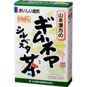 山本漢方 ギムネマ茶100% 3g×20包【fs2gm】 ギムネマシルベスタfs04gm