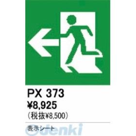 オーデリック(ODELIC)[PX373] 住宅用照明器具誘導灯用表示シート PX373