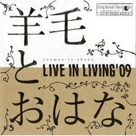 送料無料有/[CDA]/羊毛とおはな/LIVE IN LIVING'09/LRTCD-37