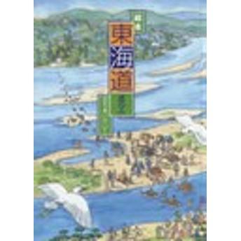 [書籍]東海道 2 江尻御油/おちあい けいこ 著/NEOBK-879005