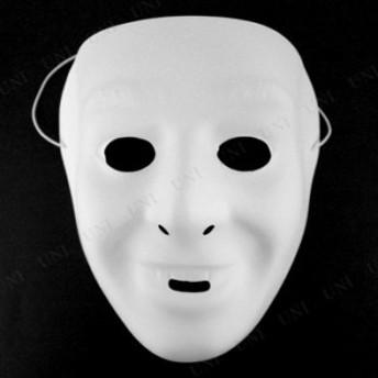 ホワイトマスク男 コスプレ 衣装 ハロウィン パーティーグッズ かぶりもの 仮面舞踏会 マスク お面 ハロウィン 衣装 プチ仮装 変装グッズ