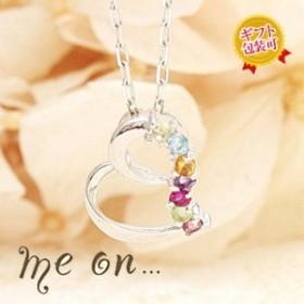 【me on...】お取り寄せ/64523/7色の宝石が可愛く輝く/レインボーマルチカラーシリーズ/K10オープンハートネックレス ミーオン