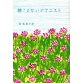 [書籍]聴こえないピアニスト/宮本まどか/著/NEOBK-859730