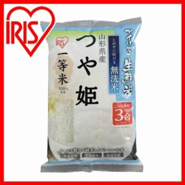 【こだわり米】アイリスの生鮮米 無洗米 山形県産つや姫 3合パック アイリスオーヤマ