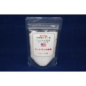 ★アメリカオハイオ州リットマンの岩塩(フレーク状)★100g 独特のフレーク状の形をしたサクサクとした甘みのある岩塩でローストビ