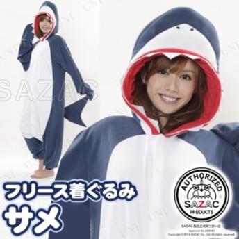 コスプレ 仮装 SAZAC(サザック) フリース着ぐるみ サメ コスプレ 衣装 ハロウィン 仮装 メンズ アニマル 動物 パジャマ レディース かわ