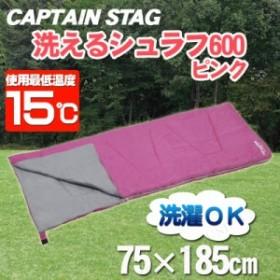CAPTAIN STAG(キャプテンスタッグ) 洗えるシュラフ600(ピンク) UB-4 アウトドア用品 キャンプ用品 レジャー用品 寝具 スリーピングバッグ