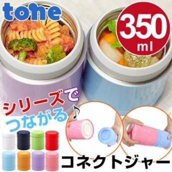 保温弁当箱 スープジャー tone 連結できる コネクトジャー 350ml ( お弁当箱 ランチジャー スープポット 保温 保冷 弁当箱 ランチ
