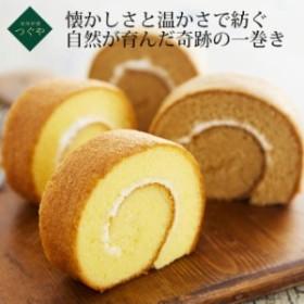 信州たまごを使ったたまごロールケーキ 2本セット(STR-10)(お菓子 洋菓子 詰め合わせ お礼 お返し お祝い 出産内祝い 結