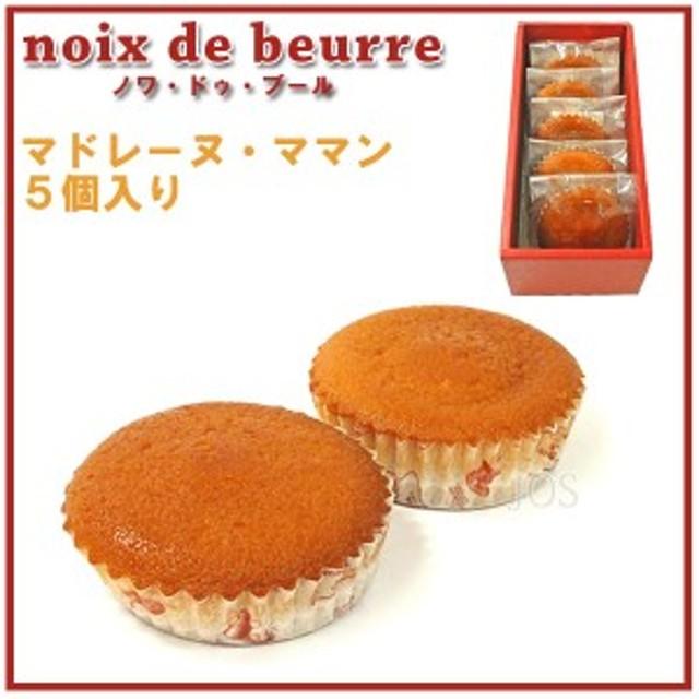 ノワ・ドゥ・ブール noix de beurre マドレーヌ・ママン 5個入り 洋菓子 スイーツ