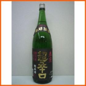 春鹿 超辛口 純米酒 黒ラベル 1800ml 【あす着対応】