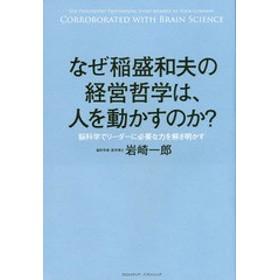 [書籍]/なぜ稲盛和夫の経営哲学は、人を動かすのか 脳科学でリーダーに必要な力を解き明かす/岩崎一郎/〔著〕/NEOBK-192970