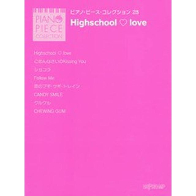 [書籍]/楽譜 Highschool love E-girls (ピアノ・ピース・コレクション)/デプロMP/NEOBK-1795240
