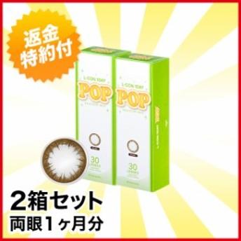 エルコンワンデーポップ ブラウン 30枚 ×2箱 1day カラーコンタクトレンズ キャッシュレス5%還元