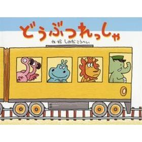 [書籍]/どうぶつれっしゃ/しのだこうへい/作・絵/NEOBK-1943108