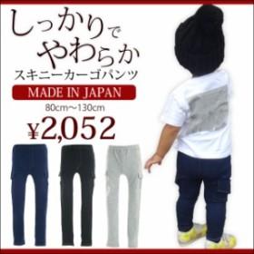 【日本製】◆Pokke Poche(ポッケポッシュ)当店オリジナル スキニーカーゴ パンツ   (男の子/女の子)80cm~130cm