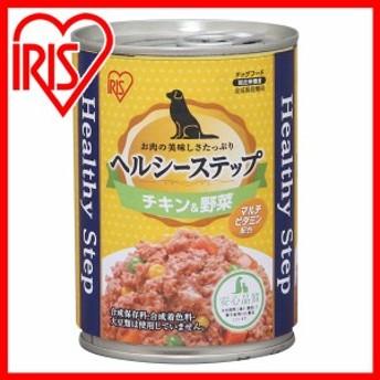 ペットフード ドッグフード 缶詰 ヘルシーステップ チキン&野菜 375g P-HLC-CV アイリスオーヤマ