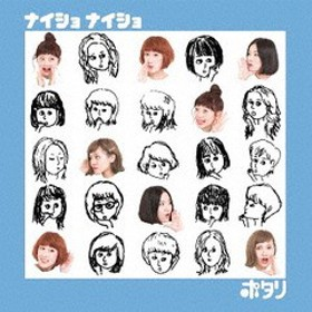 [CD]/ポタリ/ナイショ ナイショ/TRISE-16
