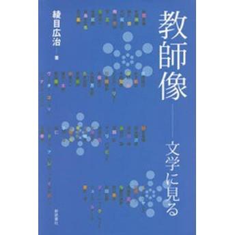[書籍]/教師像 文学に見る/綾目広治/著/NEOBK-1883779