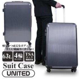 スーツケース 63L TSAロック 旅行かばん キャリーバッグ キャリーケース ファスナータイプ【送料無料】