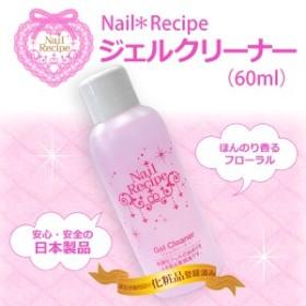 【ジェルネイル用】Nail Recipeジェルクリーナー60ml★フローラルの香り/日本製