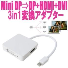 [送料無料][海外][DP]MiniDisplayPort⇒HDMIDVIDisplayPort3in1マルチ変換アダプターディスプレイ拡張[納期:約2-3週間]