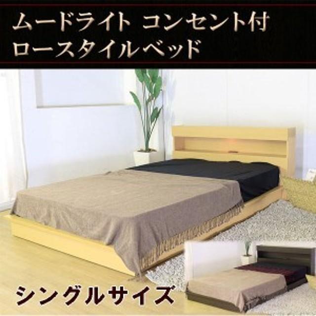 【送料無料】ムードライト コンセント付ロースタイルステージベッド(マットレス付)シングル