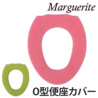 便座カバー O型 マーガレット Marguerite