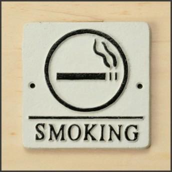 サインプレート SMOKING 喫煙所 看板 案内板 標識 アイアンサイン スクエアプレート SMOKING