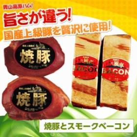 送料無料 青山高原ハム 焼豚とスモークベーコンのセットB MB-50P/ 贈り物 グルメ 食品 ギフト お歳暮 御歳暮