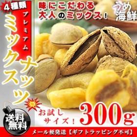 大人のプレミアム♪ミックスナッツ 塩味 お徳用 300g【訳あり ナッツ】送料無料