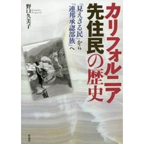 [書籍]/カリフォルニア先住民の歴史 「見えざる民」から「連邦承認部族」へ/野口久美子/著/NEOBK-1849792
