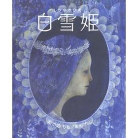 [書籍]/白雪姫 / 原タイトル:SCHNEEWITTCHEN(重訳)/たかのもも/〔作〕 グリム/原作 グリム/原作/NEOBK-1876080