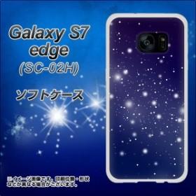 Galaxy S7 edge SC-02H TPU ソフトケース / やわらかカバー【1271 天空の川 素材ホワイト】 UV印刷 (ギャラクシーS7 エッジ SC-02H/SC02