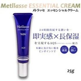 メトラッセ(Metllasse) エッセンシャルクリーム 25g(BC):24時間持続する潤いを・・・!