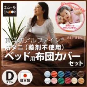 アルファイン 防ダニ 布団カバー4点セット ベッド用 ダブル東洋紡 ダニ防止 日本製  掛けカバー