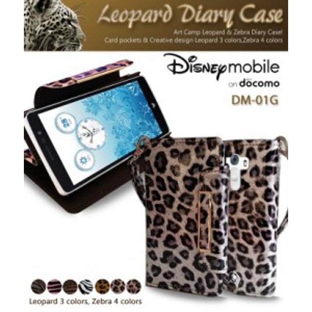 026118e5dd Disney Mobile on docomo DM-01G ケース/カバー レオパードゼブラ手帳ケース アローズ/