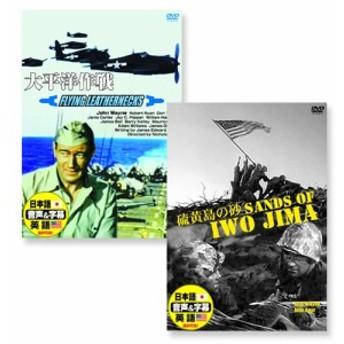 ジョン・ウェイン 大平洋作戦 硫黄島の砂 (2DVD)2PAC-007-ARC