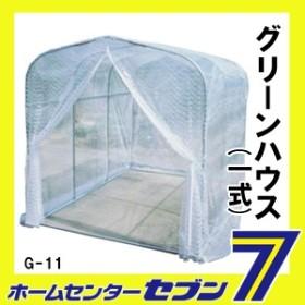 ビニールハウス 温室ハウス 一式 G-11南栄工業 [小型ビニールハウス ]【メーカー直送:代引き不可】