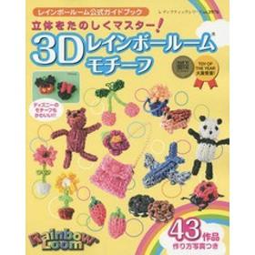 [書籍]/3Dレインボールームモチーフ (レディブティックシリーズ3976)/ブティック社/NEOBK-1792445