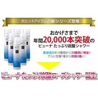 ビューナ たっぷり炭酸ローズシャワー 化粧品 スキンケア スペシャル ローション