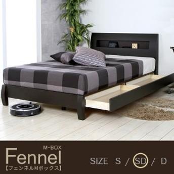 【送料無料】フェンネル M-BOX ベッドフレーム(セミダブルサイズ)木製ベッド ベッド セミダブルベッド ベット セミダブル デザイン