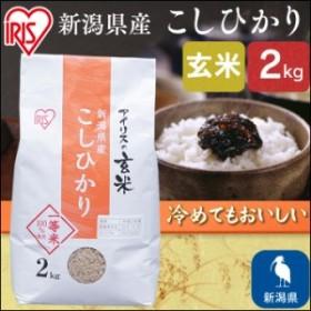 アイリスの玄米 新潟県産 こしひかり 2kg アイリスオーヤマ