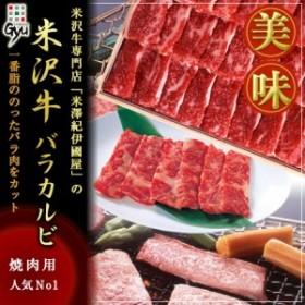 送料無料 米沢牛バラカルビ焼き用300g 焼肉 bbq A5・4等級国産和牛肉 のしOK / 贈り物 グルメ 食品 ギフト