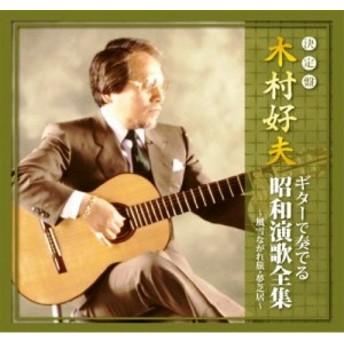 木村好夫 ギター で奏でる昭和演歌全集 風雪ながれ旅 夢芝居 (CD) CJP-303