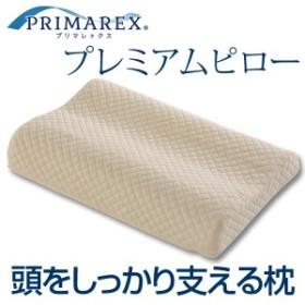 まくら プリマレックス プレミアムピロー枕 38×58cm ( 送料無料 寝具 カバー付き 洗える ウォッシャブル )