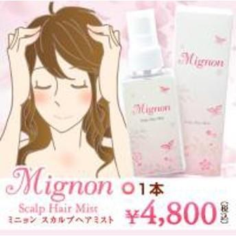 ヘアスプレー (フレグランス) Mignon Scalp Hair Mist(ミニョン スカルプ ヘア ミスト) ヘアミスト 消臭 デオドラント ヘアケア