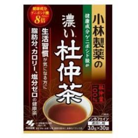 小林製薬 小林製薬の濃い杜仲茶 3g×30袋 コイトチユウチヤ30H[コイトチユウチヤ30H]【返品種別B】